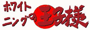 logo_wouji