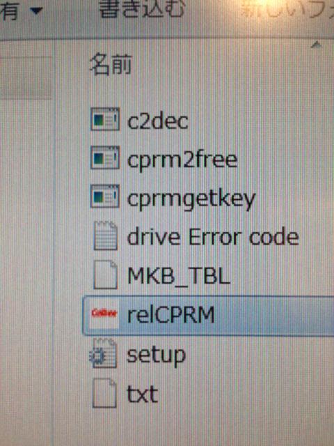 relcprm フリー ソフト ダウンロード