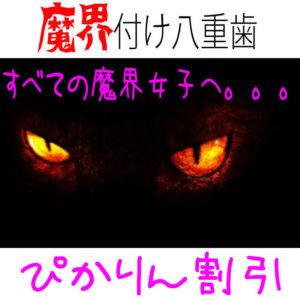 yaeba_P1