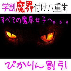 yaeba_P2